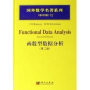 函数型数据分析(影印版第2版)(精)/国外数学名著系列