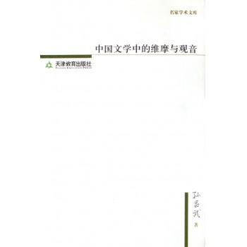 中国文学中的维摩与观音/名家学术文库