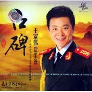 CD王宏伟演唱专辑口碑