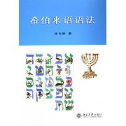 希伯来语语法