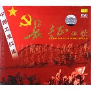 CD-DSD长征组歌