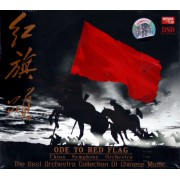 CD-DSD红旗颂