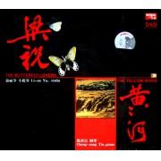 CD-DSD梁祝黄河(俞丽拿小提琴殷承宗钢琴)