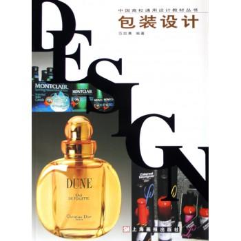 包装设计/中国高校通用设计教材丛书