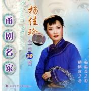 CD甬剧名家杨佳玲金曲10首