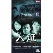 DVD人证(3碟装)
