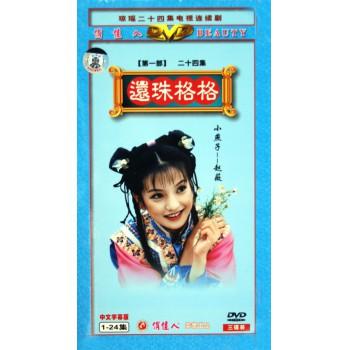 DVD还珠格格<**部>(3碟装)