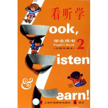 看听学(附光盘学生用书2注释改编本)