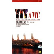 CD泰坦尼克号<完整版>(2碟装)