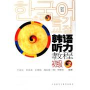 韩语听力教程(附光盘初级2)/韩语听力系列
