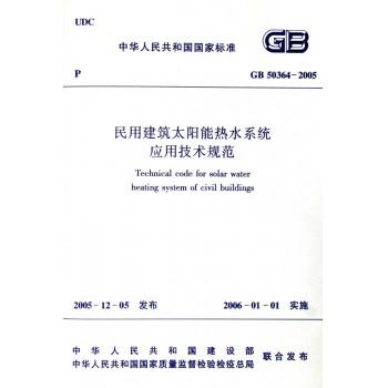 民用建筑太阳能热水系统应用技术规范(GB50364-2005)/中华人民共和国国家标准