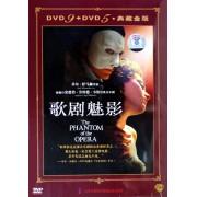 DVD-9+DVD-5歌剧魅影(典藏金版)