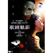 DVD-9歌剧魅影