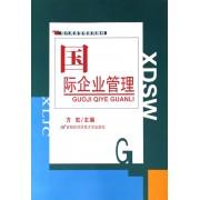 国际企业管理(现代商务管理系列教材)
