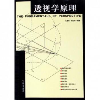 透视学原理