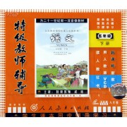 VCD语文<5年级下>新课标(8碟装)/特级教师辅导
