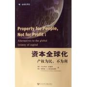 资本全球化(产权为民不为利)/全球化译丛