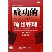 VCD成功的项目管理<上下>(12碟附书)