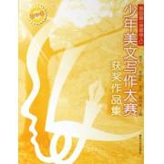 第四届<全球华人>少年美文写作大赛获奖作品集(初中版)