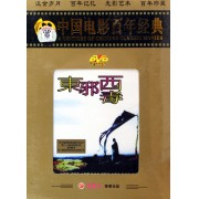 DVD东邪西毒(中国电影百年经典)