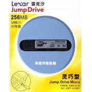 雷克沙256MB USB2.0闪存盘(灵巧型)