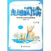 走进阅读(9年级初中语文阅读训练精选)