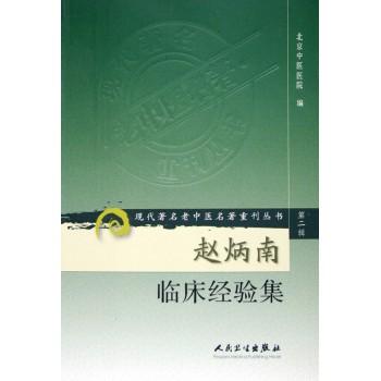 赵炳南临床经验集/现代*名老中医名*重刊丛书