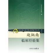 赵炳南临床经验集/现代著名老中医名著重刊丛书