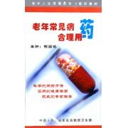 VCD老年常见病合理用药(6碟装)