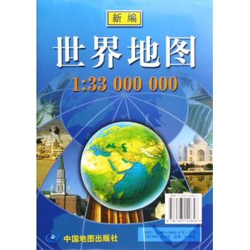 世界地图(新编1:33000000)