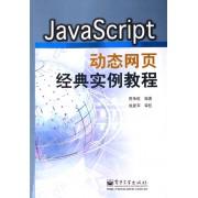JavaScript动态网页经典实例教程