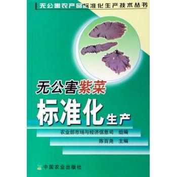 无公害紫菜标准化生产/无公害农产品标准化生产技术丛书