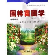 园林苗圃学(修订版)/风景园林与观赏园艺系列丛书