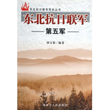 东北抗日联军第五军