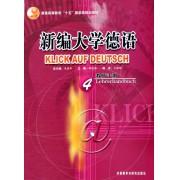 新编大学德语(4教师手册普通高等教育十五国家级规划教材)
