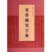 章草辨异字典(精)