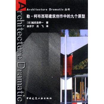 勒·柯布西耶建筑创作中的九个原型/Architecture Dramatic丛书