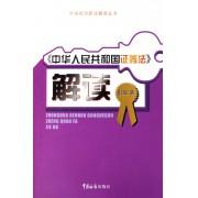 中华人民共和国证券法解读/市场经济新法解读丛书