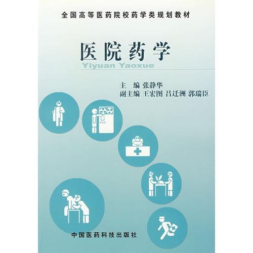 医院药学(全国高等医药院校药学类规划教材)