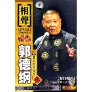 DVD郭德纲对口相声<3>(8碟装)