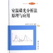室温磷光分析法原理与应用(精)/分析化学新方法新技术丛书