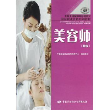 美容师(初级专用于国家职业技能鉴定国家职业资格培训教程)