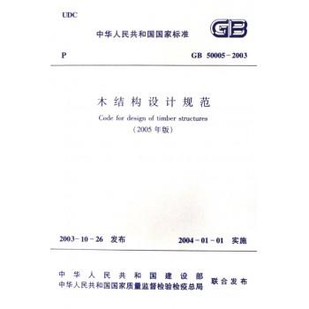 木结构设计规范(2005年版GB50005-2003)/中华人民共和国国家标准