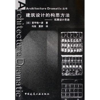 建筑设计的构思方法--拓展设计思路/Architecture Dramatic丛书