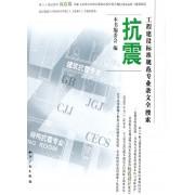 抗震(工程建设标准规范专业条文全搜索)
