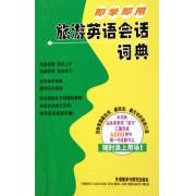 即学即用旅游英语会话词典