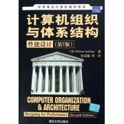 计算机组织与体系结构(性能设计第7版)/世界著名计算机教材精选