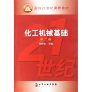 化工机械基础(面向21世纪课程教材)