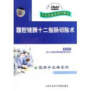 DVD腹腔镜胰十二指肠切除术(卫生部医学视听教材)/实用手术学系列