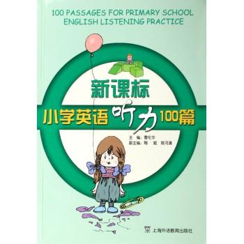 新课标小学英语听力100篇